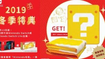 Nintendo Hong Kong ofrece una manta especial a quienes compran una Switch o Switch Lite durante su campaña especial de invierno
