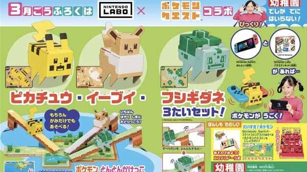 [Act.] Más imágenes de la colaboración entre Nintendo Labo y Pokémon Quest en Japón