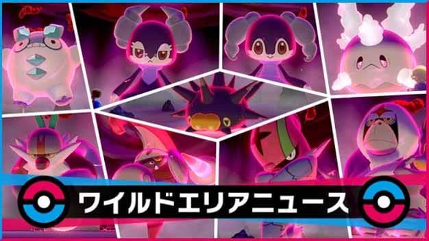 Nuevo evento de Pokémon Espada y Escudo añade Pokémon raros a las incursiones