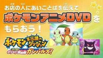 The Pokémon Company inicia una campaña para regalar DVD de Pokémon a menores en Japón