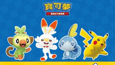 Dos tiendas temporales de Pokémon se abrirán en Taiwán este verano