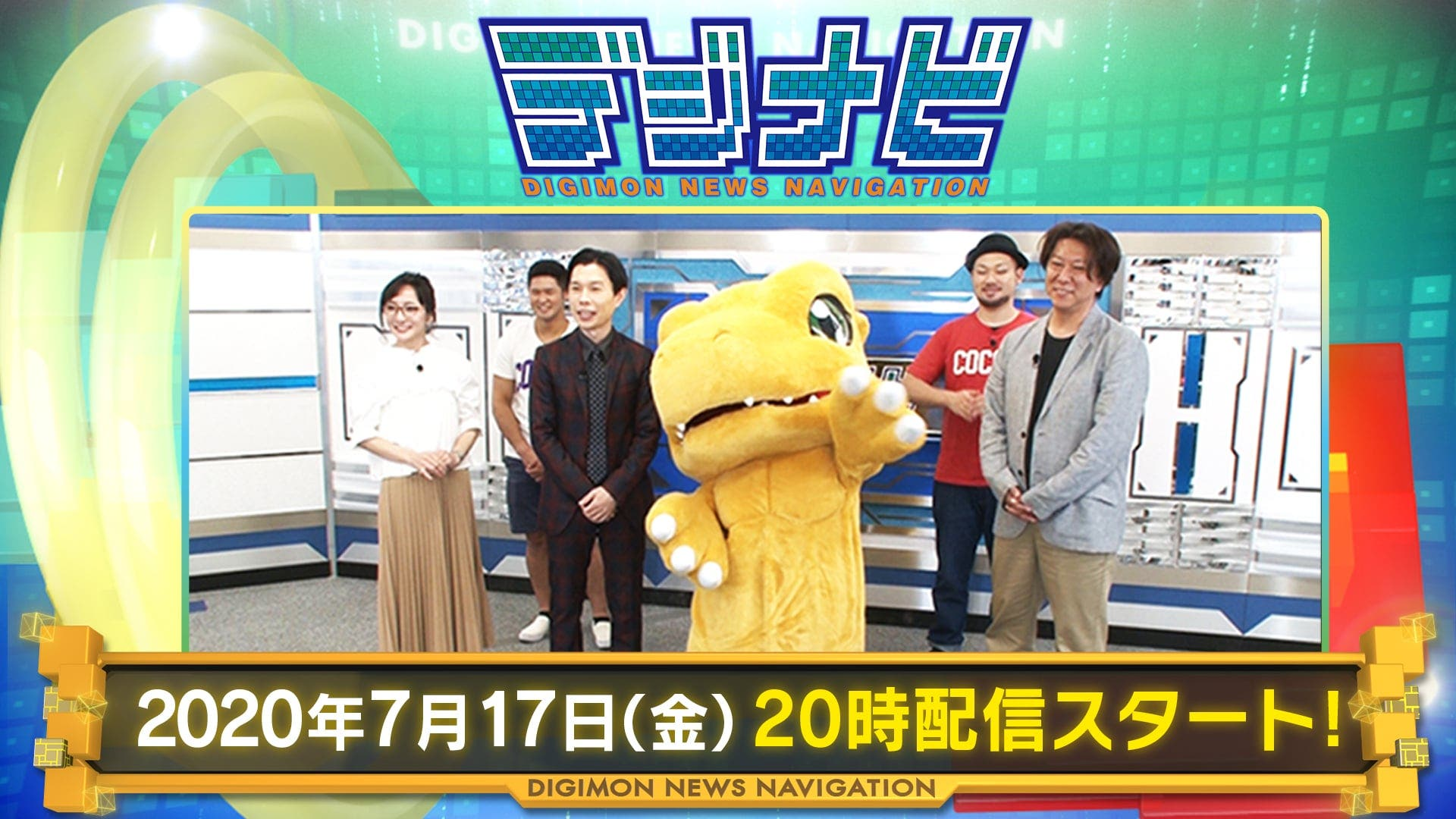 Bandai confirma dos nuevos eventos online con novedades sobre el mundo Digimon