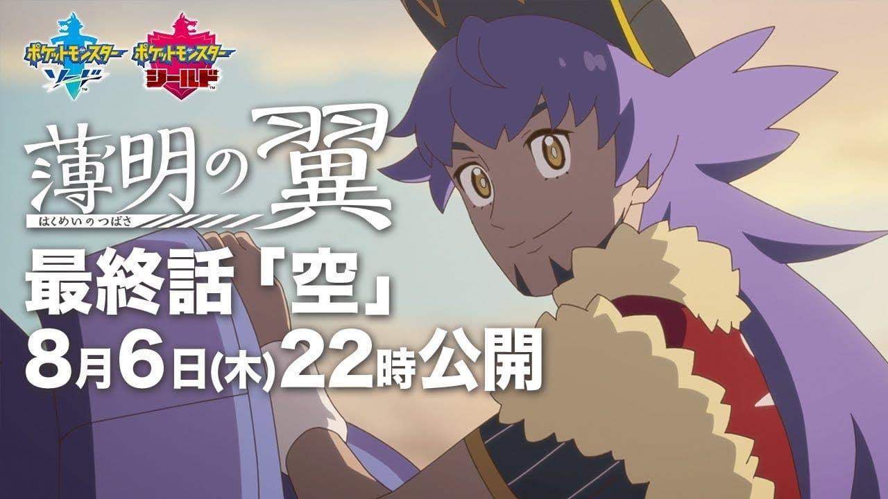 Ya disponible el episodio final de la serie Pokémon: Alas del Crepúsculo en japonés
