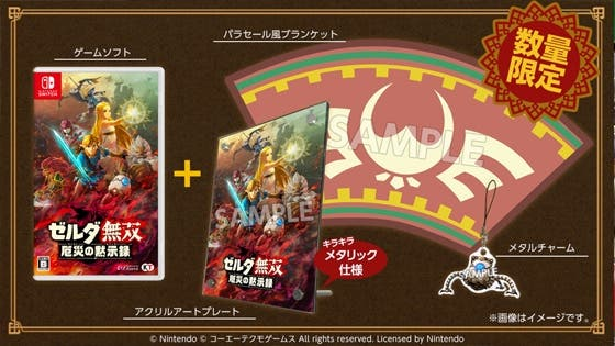 Primer vistazo a la edición Treasure Box de Hyrule Warriors: La era del cataclismo para Japón