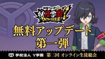 Este vídeo repasa el contenido que llegará a Yo-kai Watch Jam: Yo-kai Academy Y mañana: modo multijugador, nuevo contenido para la historia, personajes y más