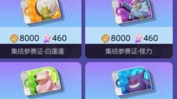 Se comparten imágenes de la beta de China y de los precios para desbloquear Pokémon en Pokémon Unite