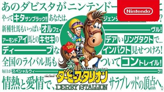 Nintendo comparte un nuevo tráiler y comerciales de Derby Stallion
