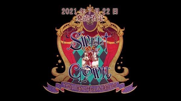 Sweet Clown: Gozen Sanji no Okashi-na Doukeshi y Leisure Suit Larry: Wet Dreams Dry Twice ya tienen fechas de estreno en Nintendo Switch